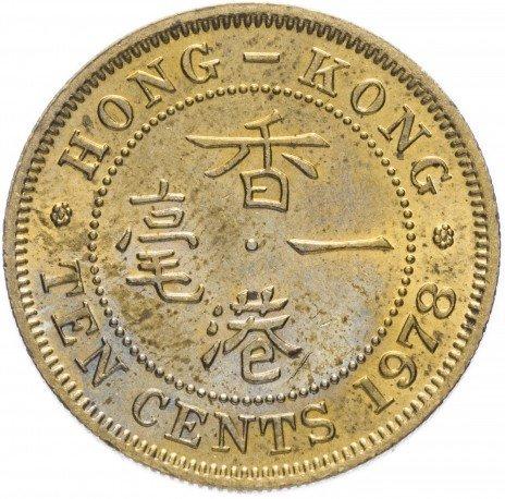 купить Гонконг 10 центов 1978