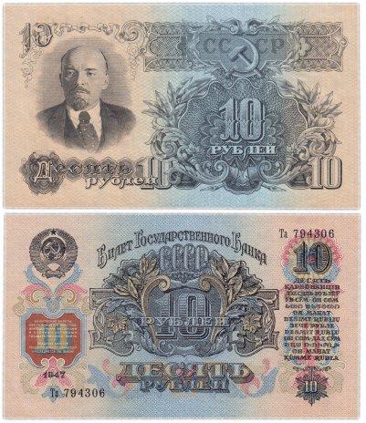 """купить 10 рублей 1947 (1957) 15 лент в гербе, шрифт """"У"""", тип литер Большая/маленькая, В57.10.2 по Засько"""