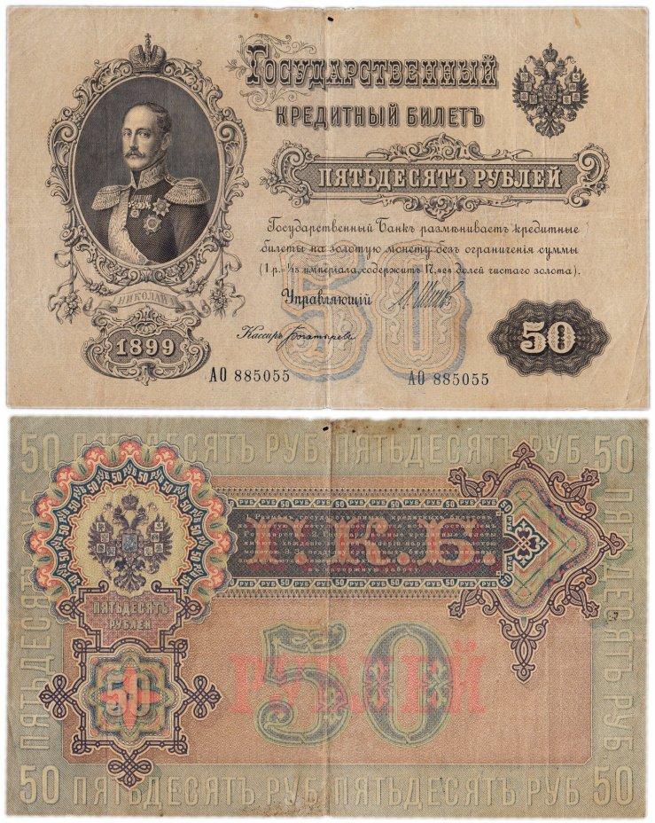 купить 50 рублей 1899 управляющий Шипов (Николай I)