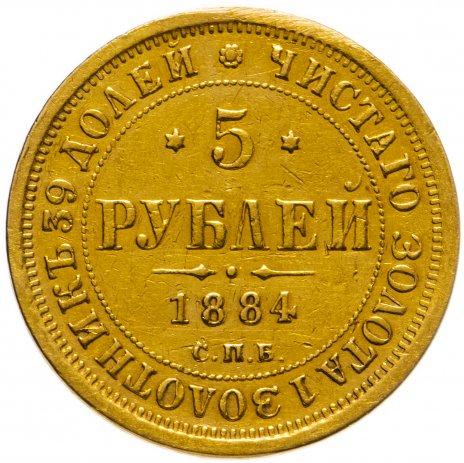 купить 5 рублей 1884 СПБ-АГ  орёл 1859-1882, крест державы ближе к перу