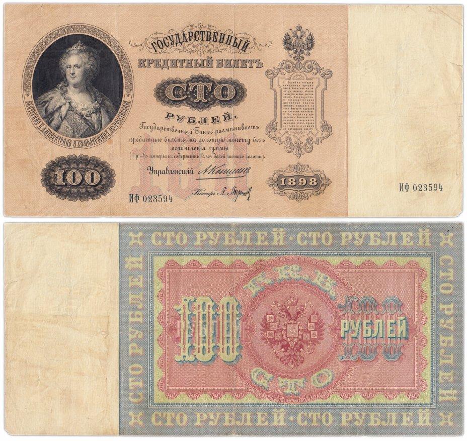 купить 100 рублей 1898 управляющий Коншин, кассир Барышев