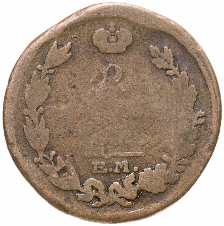 купить 2 копейки 1815 ЕМ-НМ