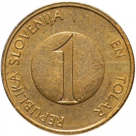 купить Словения 1 толар (tolar) 1992-2006, случайная дата