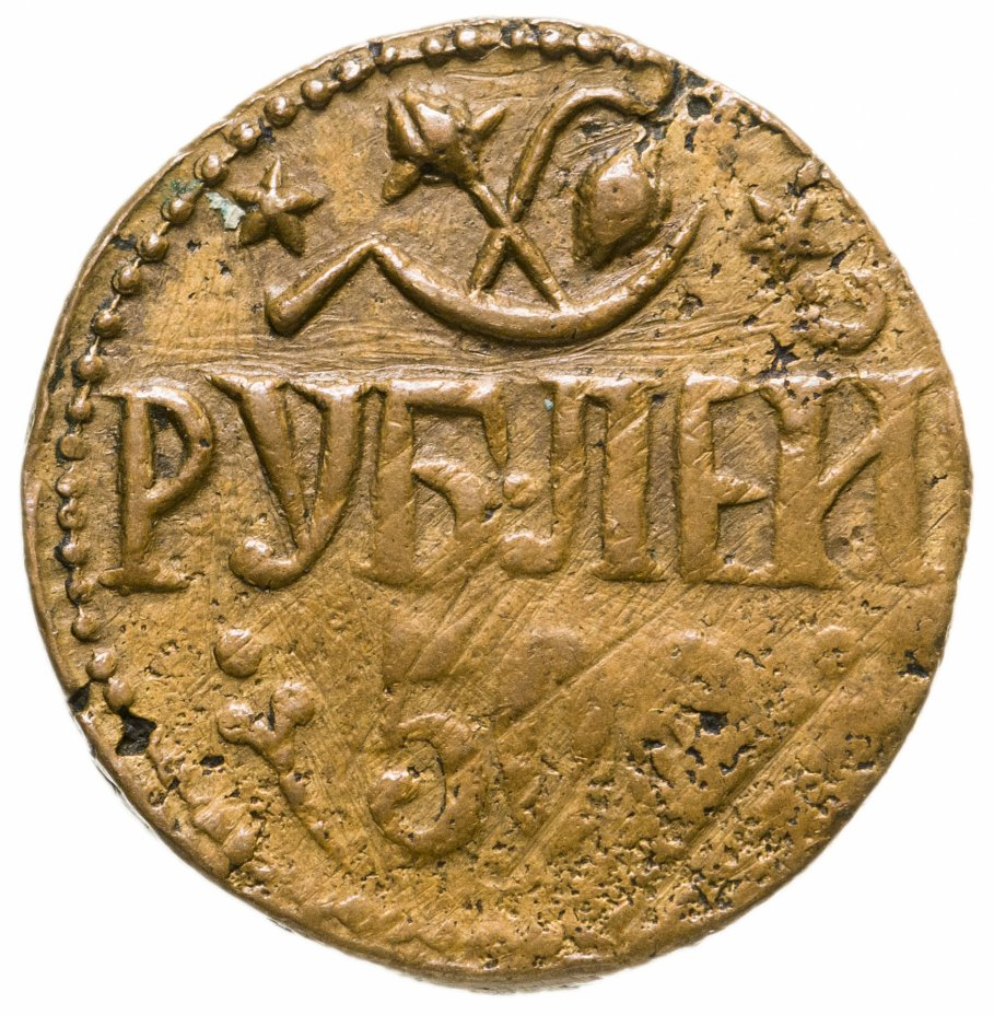 купить Хорезмская Народная Советская Республика 500 рублей 1920 (1339 г.х.)