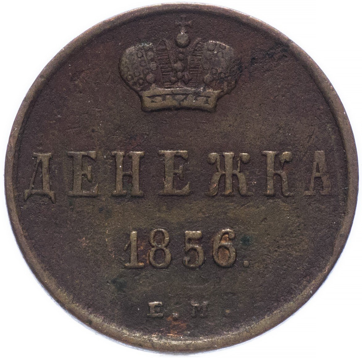 Денежка 1856 2 рубля ушаков цена купить