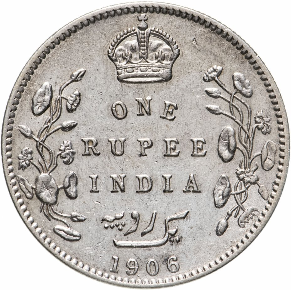 купить Индия (Британская) 1 рупия (rupee) 1906