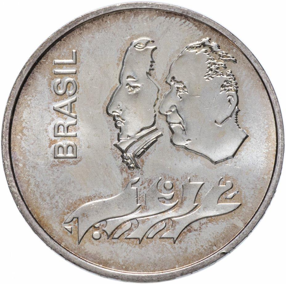 """купить Бразилия 20 крузейро 1972 """"150 лет Декларации о Независимости"""""""