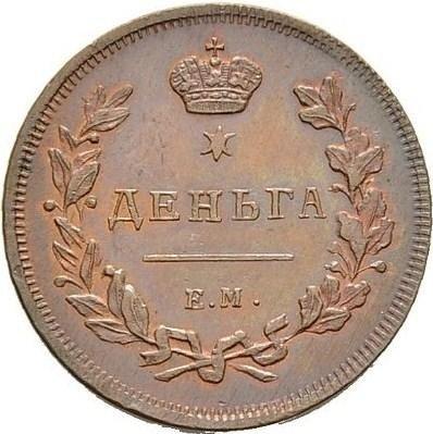 купить деньга 1810 года ЕМ-НМ новодел