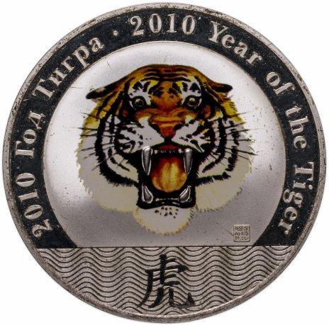 """купить Жетон 2010 """"Китайский гороскоп - Год тигра"""""""