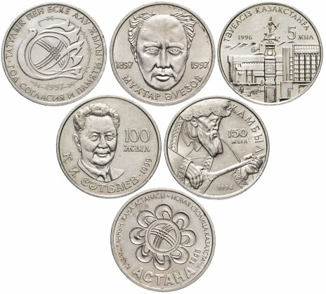 купить Казахстан набор из 6 монет 20 тенге 1996-1999