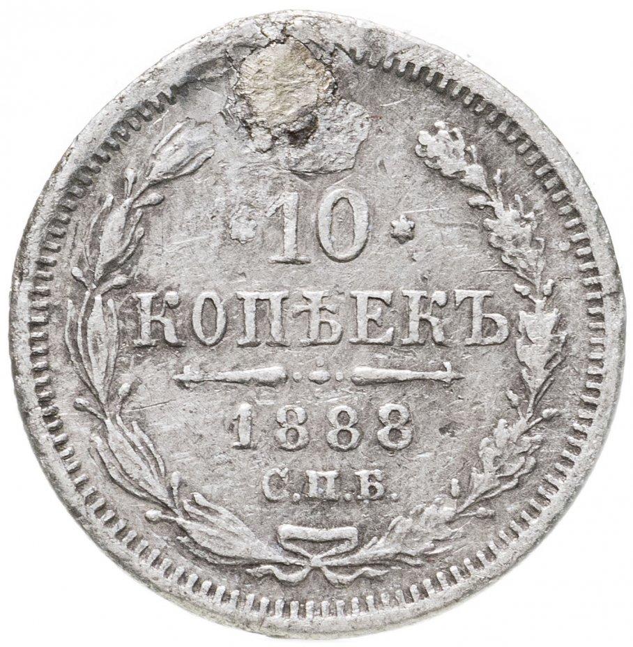 купить 10 копеек 1888 СПБ-АГ