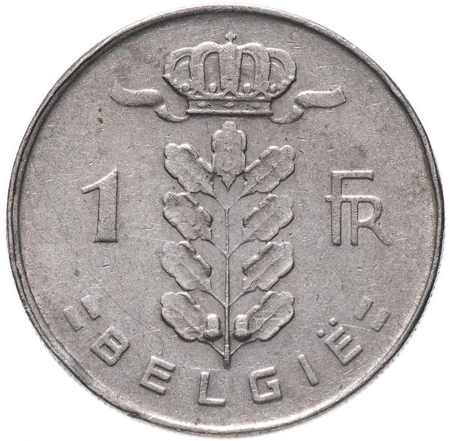 купить Бельгия 1 франк (franc) 1950-1988 надпись на голландском - 'BELGIE', случайная дата