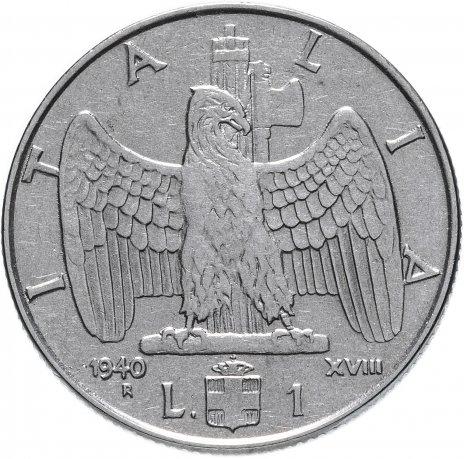 купить Италия 1 лира (lire) 1939-1940 (Не магнетик)