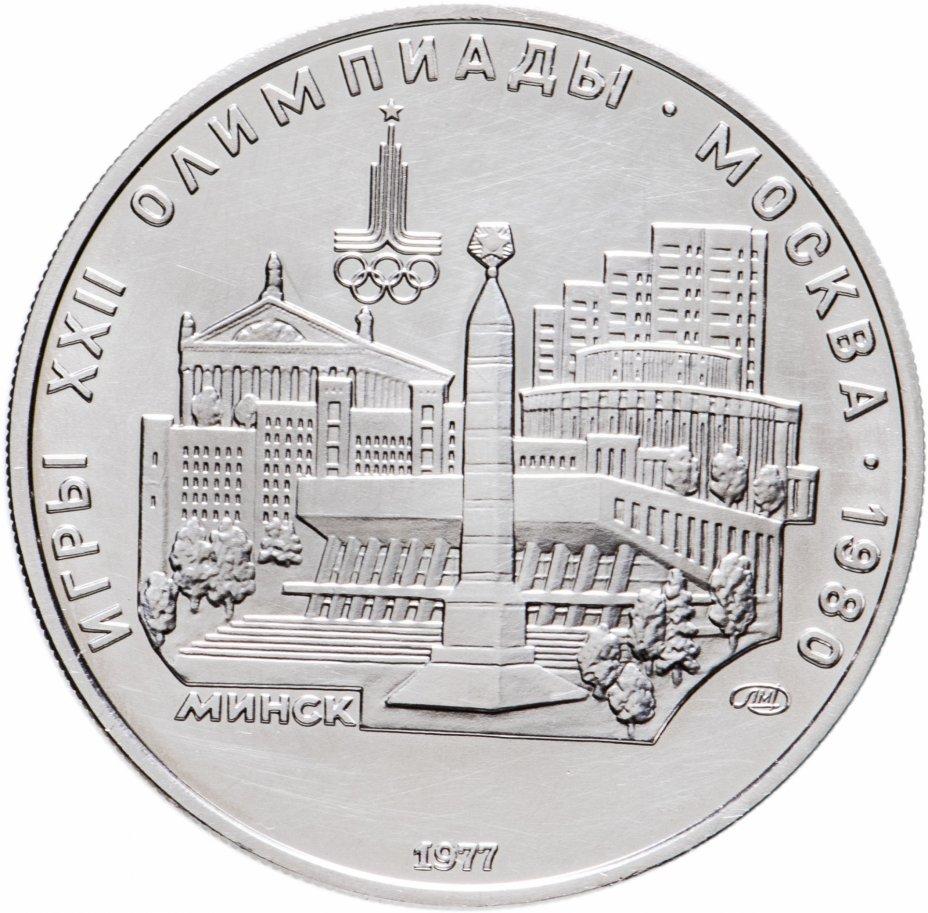 """купить 5 рублей 1977 """"XXII Олимпиада 1980г в Москве - Минск"""