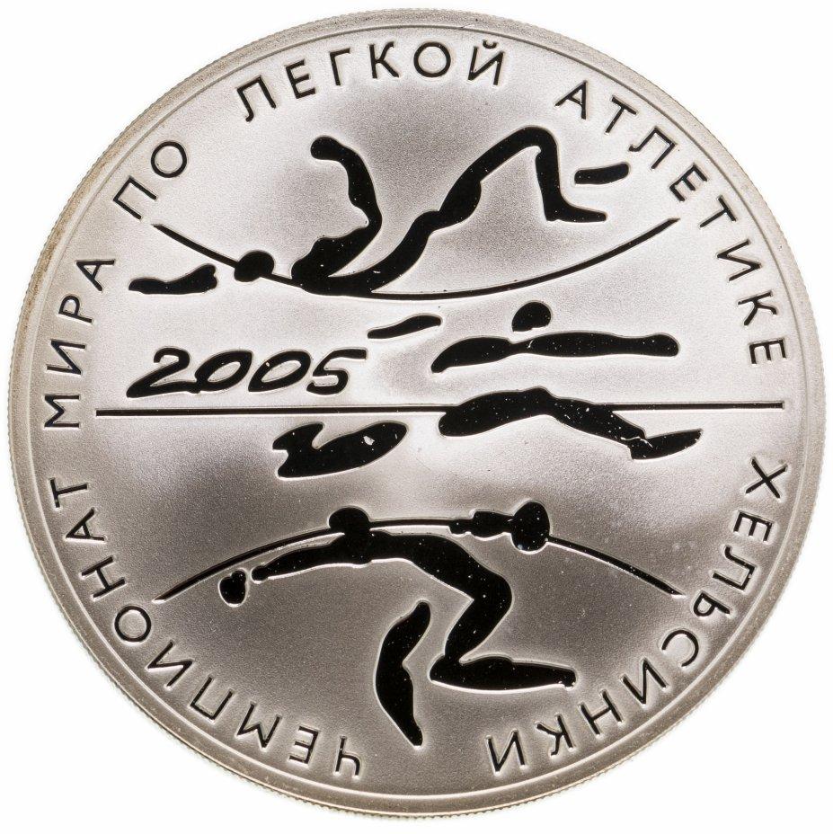 купить 3 рубля 2005 СПМД чемпионат мира по легкой атлетике в Хельсинки