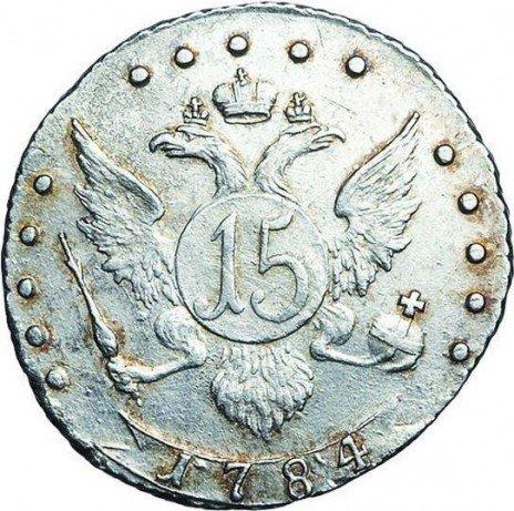 купить 15 копеек 1784 года СПБ