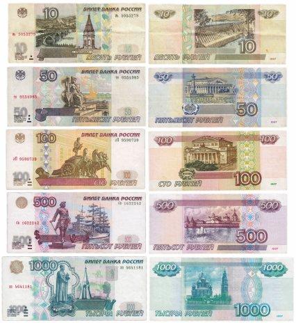 купить Набор банкнот образца 1997 года (без модификации) 10, 50, 100, 500 и 1000 рублей (5 бон)