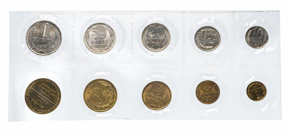 купить Годовой набор Госбанка СССР 1973 года ЛМД