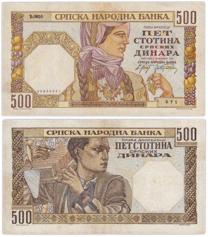 купить Сербия 500 динар 1941 (Pick 27b) Водяной знак женщина