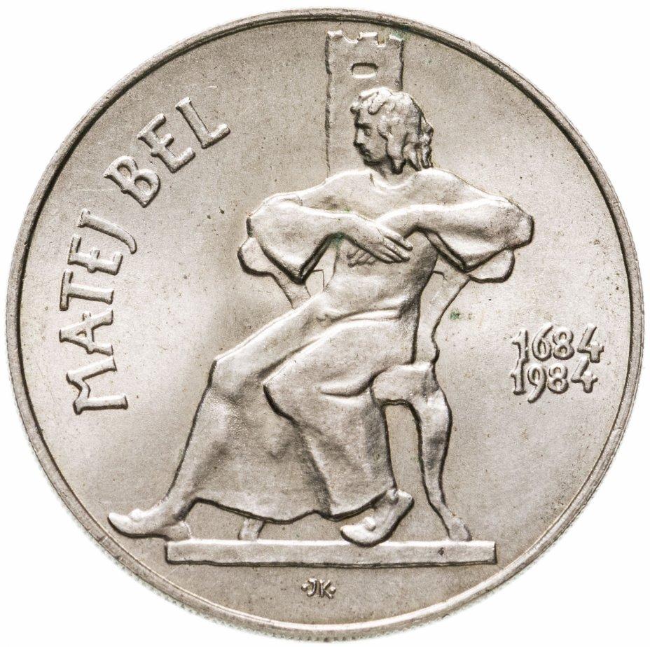"""купить Чехословакия 100 крон (korun) 1984 """"300 лет со дня рождения Матея Бела"""""""