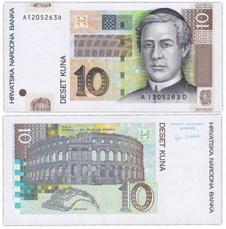 купить Хорватия 10 кун 2001