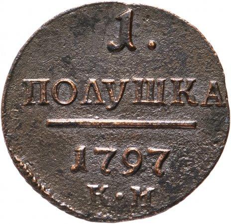 купить Полушка 1797 КМ, Биткин №167 (R1)