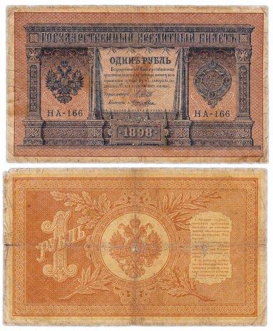 купить 1 рубль 1898 управляющий Шипов