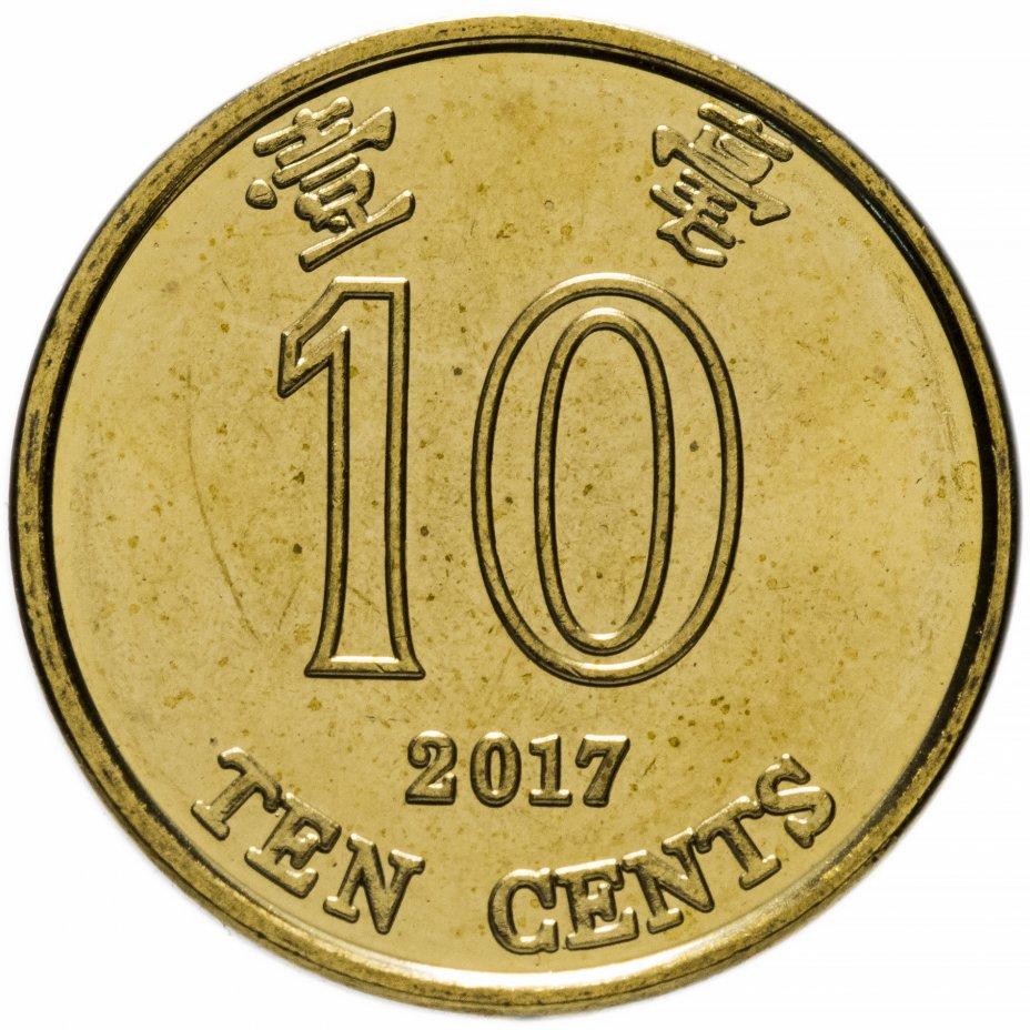 купить Гонконг 10 центов (cents) 2017