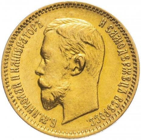 купить 5 рублей 1903 АР
