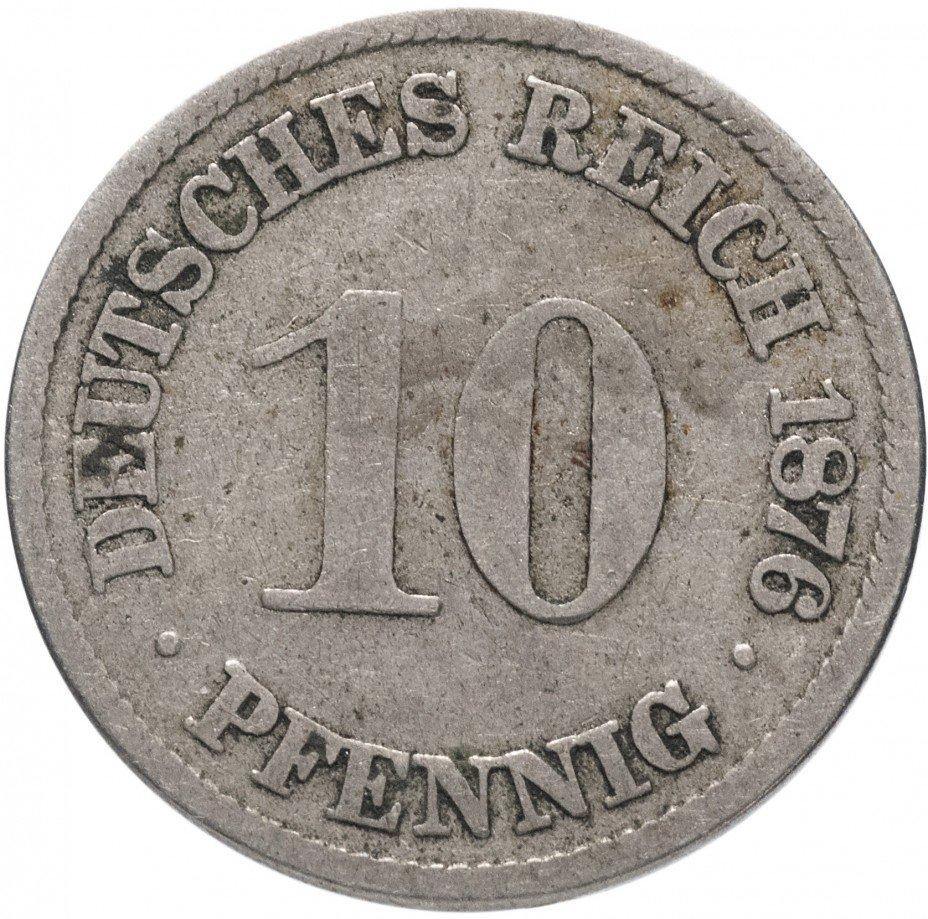 купить Германия 10 пфеннигов (pfennig) 1876 A