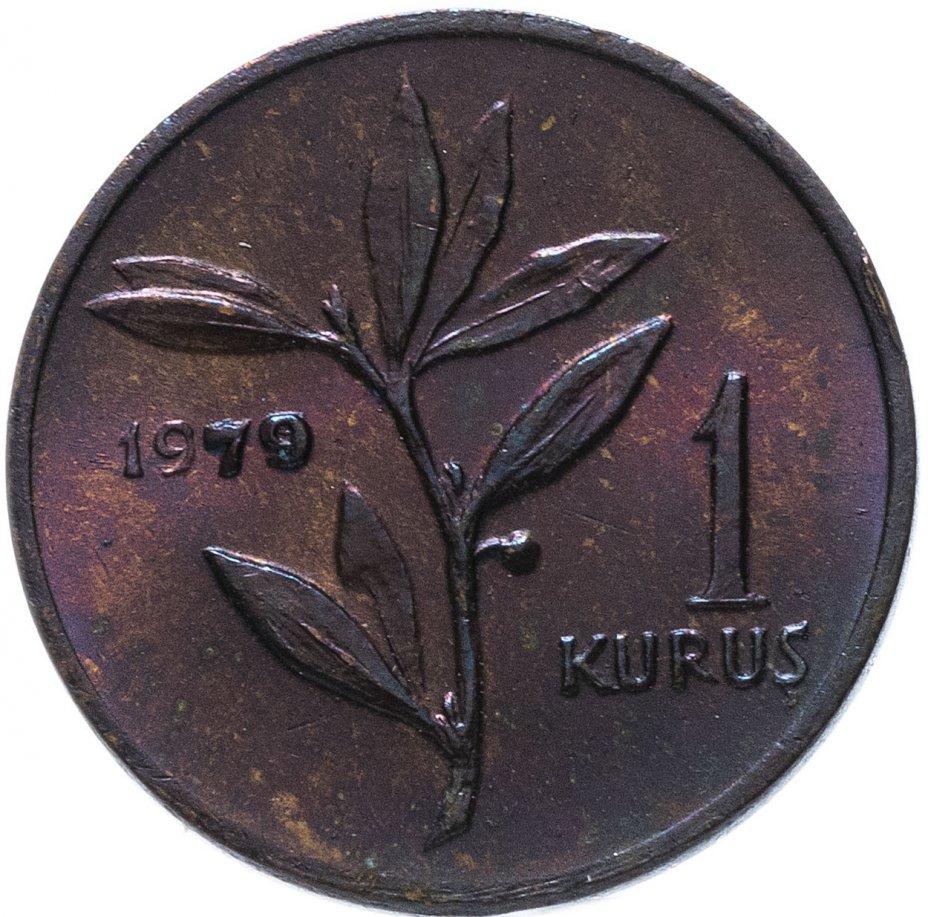 """купить Турция 1 куруш (kurus) 1979 """"ФАО - Планирование семьи"""""""