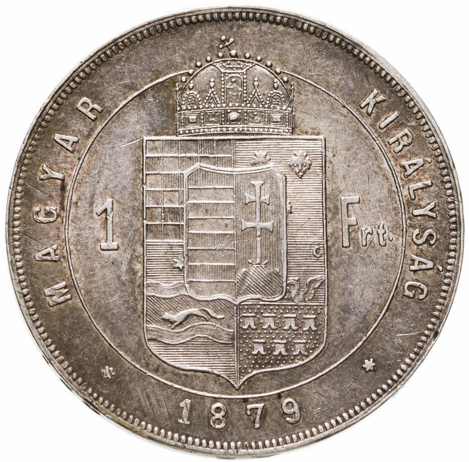 купить Венгрия 1 форинт (forint) 1879