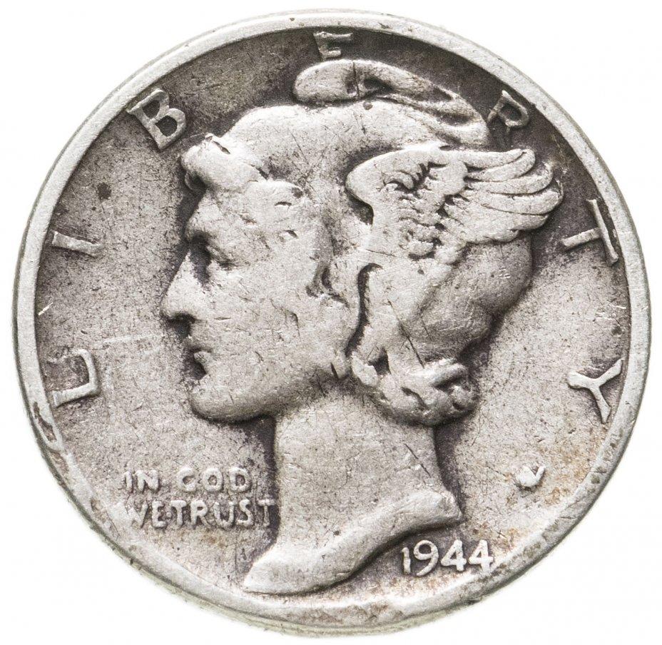 купить США 10 центов 1944 без обозначения монетного двора США