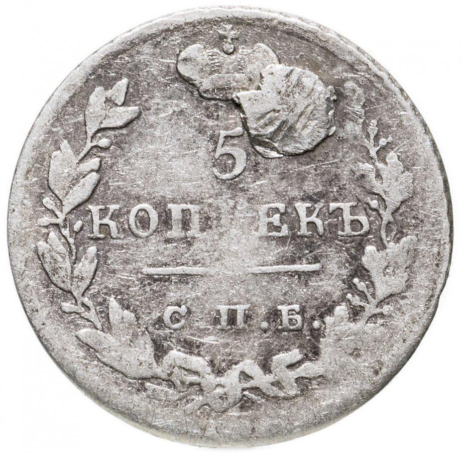 купить 5 копеек 1824 СПБ-ПД  реверс корона широкая