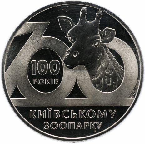 """купить Украина 2 гривны 2008 """"100 лет Киевскому зоопарку"""""""