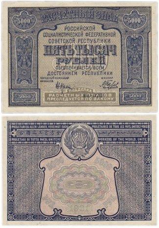 купить 5000 рублей 1921 наркомфин Крестинский, кассир Беляев