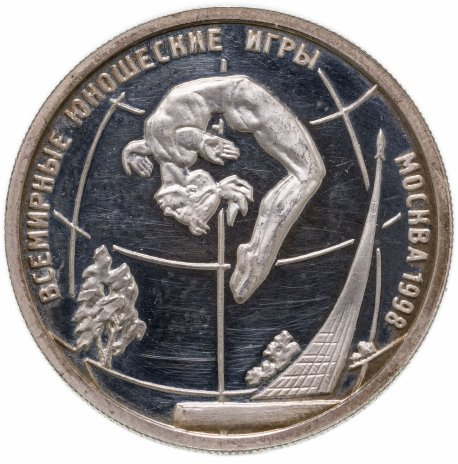 купить 1 рубль 1998 ММД Всемирные юношеские игры спортивная гимнастика на бревне