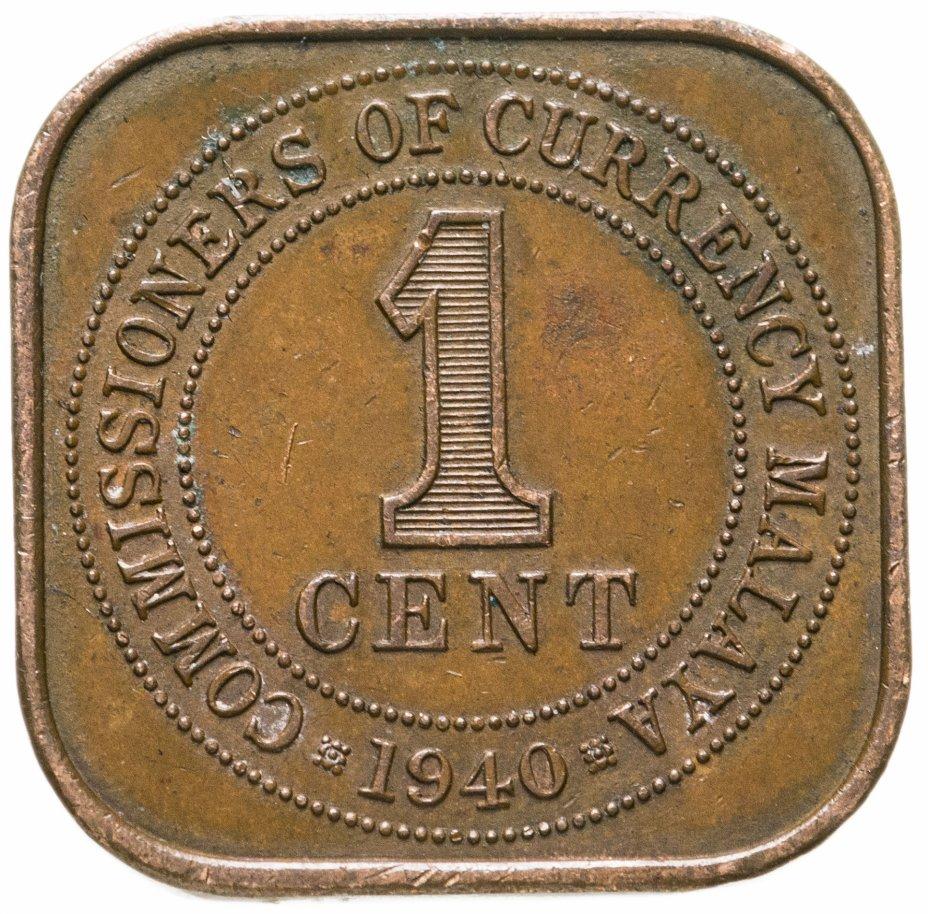 купить Британская Малайя 1 цент 1940