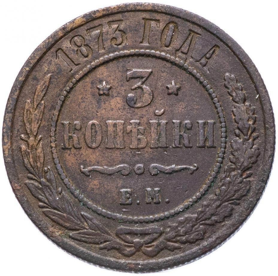 купить 3 копейки 1873 ЕМ