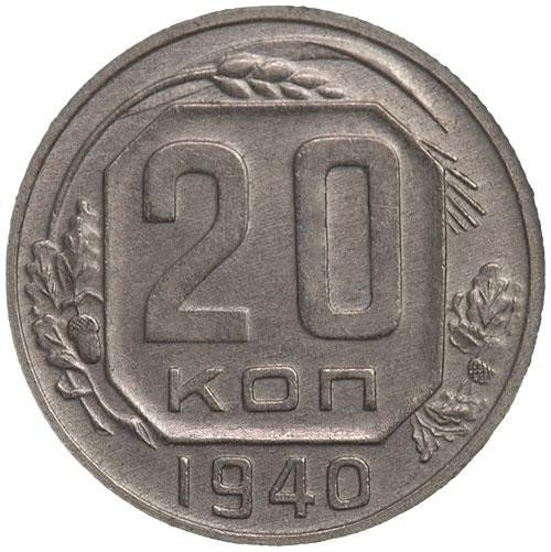 купить 20 копеек 1940 года перепутка
