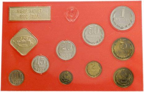 купить Годовой набор Госбанка СССР 1990 ЛМД (9 монет + жетон) в жесткой упаковке