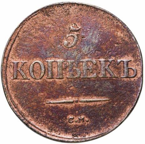 купить 5 копеек 1833 СМ