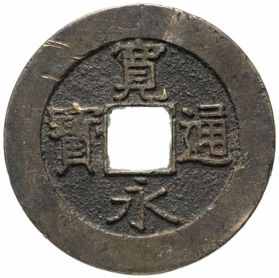 купить Япония, Канъэй цухо (Син Канъэй цухо), 4 мона, Фукагава, Эдо, 1768-69