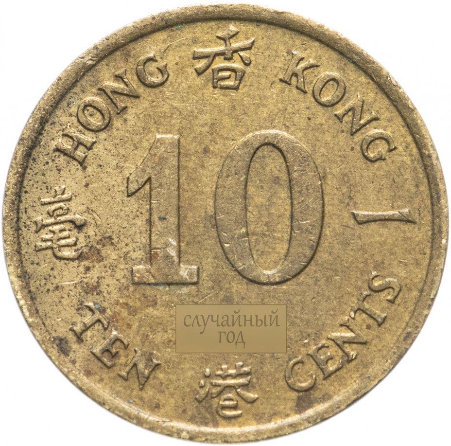 купить Гонконг 10 центов (cents) 1985-1992, случайная дата