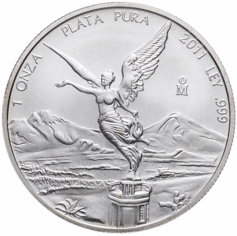 """купить Мексика либертад (1 унция) 2011 """"Свобода"""""""