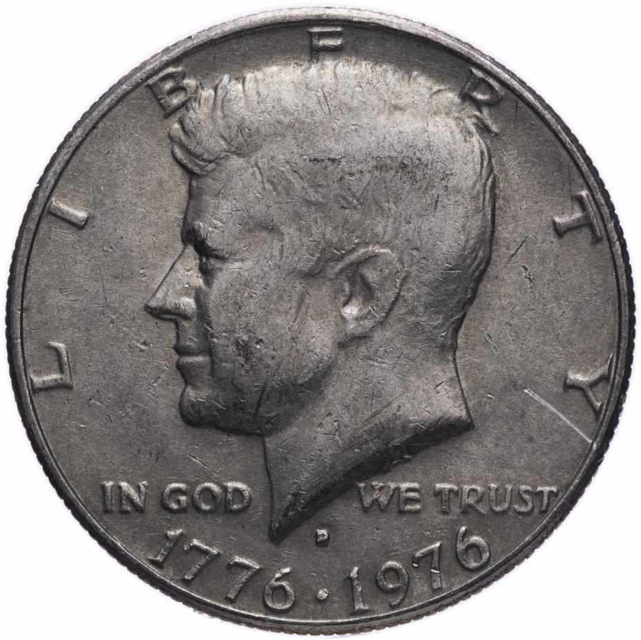 """купить США 50 центов (half dollar) 1976 """"200 лет независимости"""""""