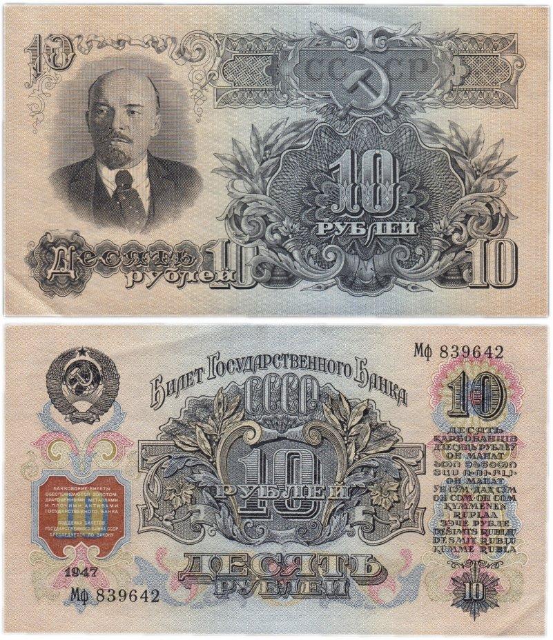 купить 10 рублей 1947 16 лент в гербе, 2-й тип шрифта, тип литер Большая/маленькая