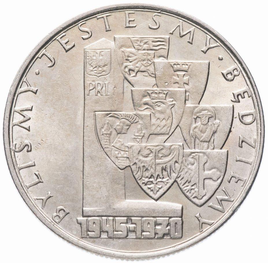 купить Польша 10 злотых (zlotych) 1970 25 лет с момента восстановления исторических границ Польши