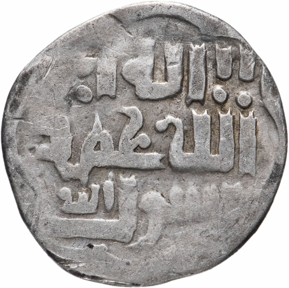 купить данг хана Узбека, чекан Сарай 730-739 г.Х.