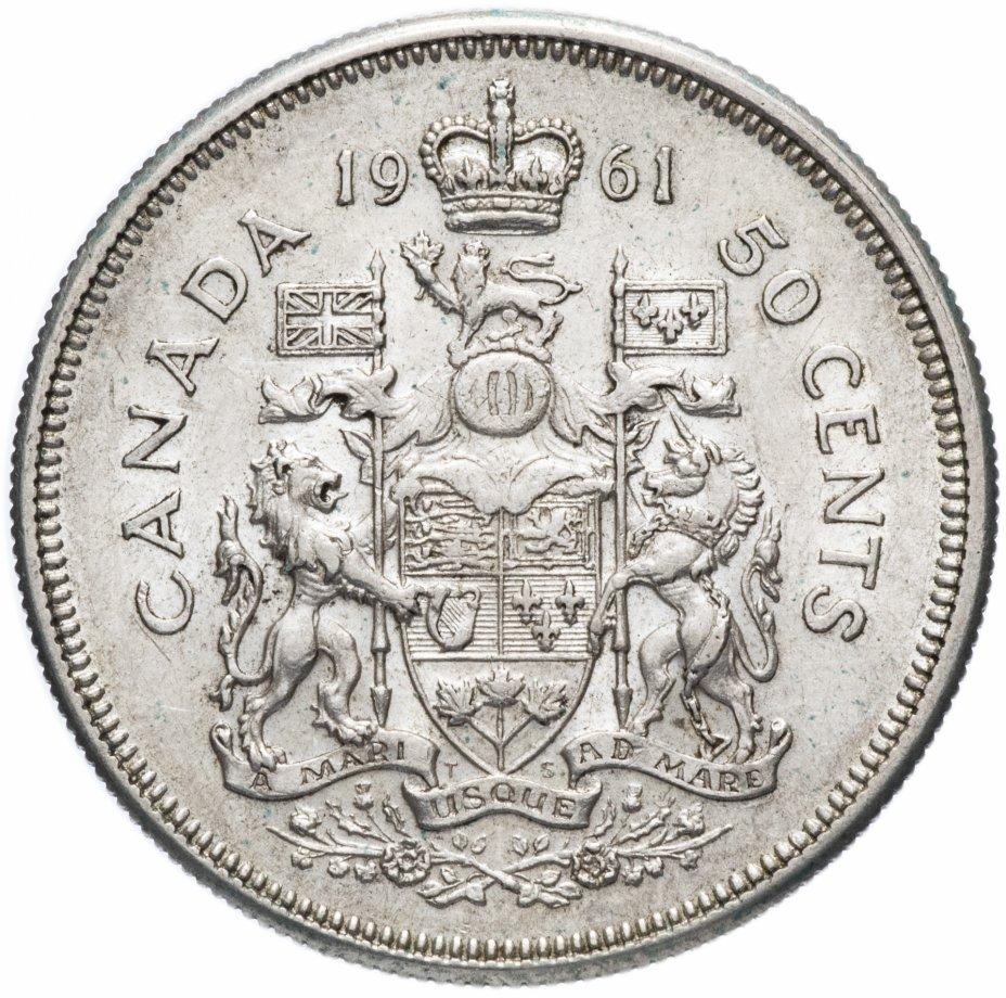 купить Канада 50 центов (cents) 1961